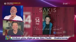 Ο Σάκης Ρουβάς live at home την Κυριακή 14 Φεβρουαρίου