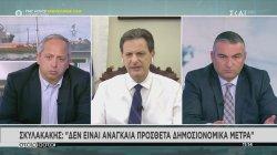 Σκυλακάκης: Δεν είναι αναγκαία πρόσθετα δημοσιονομικά μέτρα