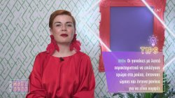 Tips για γυναίκες με λεπτά χαρακτηριστικά