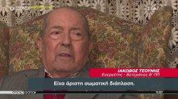 Ο 97χρονος εφοπλιστής Ιάκωβος Τσούνης δώρισε την περιουσία του στις ένοπλες δυνάμεις