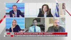 Μπακογιάννη: Στελέχη του ΣΥΡΙΖΑ δίνουν κάλυψη στην τρομοκρατία