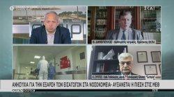 Δημόπουλος και Συρίγος μιλάνε για την εξέλιξη της πανδημίας