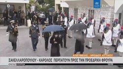 Σακελλαροπούλου-Πρίγκιπας Κάρολος στην Προεδρική Φρουρά