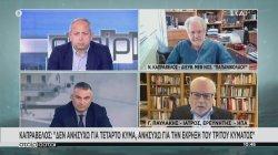 Καπραβέλος: Η Αθήνα είναι σαν ηφαίστειο, ακόμα δεν έχει εκραγεί