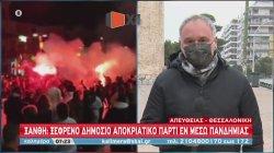 Ξάνθη: Ξέφρενο δημόσιο αποκριάτικο πάρτι εν μέσω πανδημίας