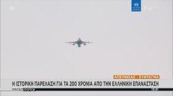 Το μήνυμα του πιλότου F16
