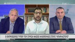 Ο εκπρόσωπος τύπου του ΣΥΡΙΖΑ Νάσος Ηλιόπουλος στους Αταίριαστους