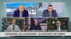 Οικονομία και lockdown - οι αντοχές της χώρα