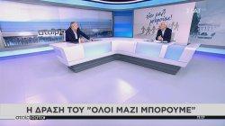 Οι προσφορές στους σεισμόπληκτους της Θεσσαλίας μετά το κάλεσμα του