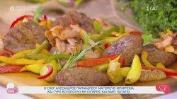 Ο chef Αλέξανδρος Παπανδρέου μαγειρεύει μπιφτέκια και γύρο κοτόπουλο με πιπεριές και baby πατάτες
