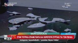 Στην Τουρκία σπάνε πιάτα και χορεύουν συρτάκι για τον Πέλκα