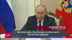 Ο Πούτιν έσφαξε με το γάντι τον Μπάιντεν