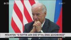 Η Ρωσία ανακαλεί τον πρέσβη στις ΗΠΑ