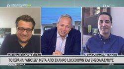 Ο προπονητής Γ. Σφαιρόπουλος από το Τελ Αβίβ μιλάει για την καθημερινότητα μετά τον εμβολιασμό