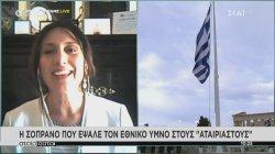 Η σοπράνο που έψαλε τον εθνικό ύμνο στην Ακρόπολη