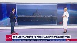 Σούδα: Στο αεροπλανοφόρο Αιζενχάουερ ο Πρωθυπουργός