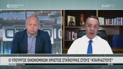Σταϊκούρας: 750 εκατομμύρια ευρώ μας κοστίζει κάθε εβδομάδα λοκντάουν
