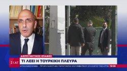 Ελλάδα - Τουρκία: Τι λέει η Τουρκική πλεύρα