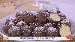 Ο pastry chef Δημήτρης Μακρυνιώτης φτιάχνει τρουφάκια σοκολάτα-καρύδα