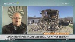 Τσελέντης: Ήταν ένας μετασεισμός του κυρίως σεισμού