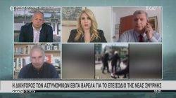 Η αστυνομική βία και οι αντιδράσεις για το επεισόδιο της Νέας Σμύρνης
