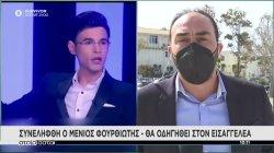 Συνελήφθη ο Μένιος Φουρθιώτης - Θα οδηγηθεί στον εισαγγελέα