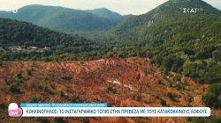Κοκκινοπηλός: Το ινσταγκραμικό τοπίο στην Πρέβεζα με τους κατακόκκινους λόφους