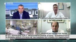 Λουκίδης - Μπουλμπασάκος: Τα επόμενα βήματα στην μάχη με την πανδημία και η πορεία του εμβολιασμού