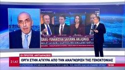Οργή στην Άγκυρα από την αναγνώριση της γενοκτονίας