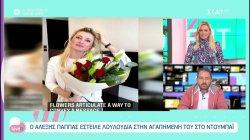 Ο Αλέξης Παππάς έστειλε λουλούδια στην αγαπημένη του στο Ντουμπάι
