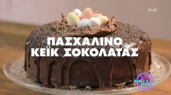 Μαγειρεύοντας με την Μάγκυ Πασχαλινό κέικ σοκολάτας
