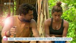 Σάκης - Μαριαλένα: Πως εξελίχθηκε η σχέση τους μέσα στο Survivor