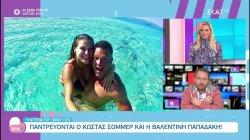 Παντρεύονται ο Κώστας Σόμμερ και η Βαλεντίνη Παπαδάκη