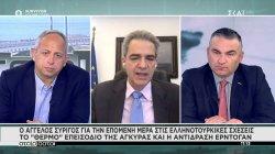 Ο Άγγελος Συρίγος για την επόμενη μέρα στις ελληνοτουρκικές σχέσεις