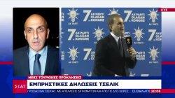 Νέες Τουρκικές προκλήσεις - Εμπρηστικές δηλώσεις Τσελίκ