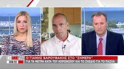 Βαρουφάκης: Φιάσκο η κυβερνητική διαχείριση της πανδημίας
