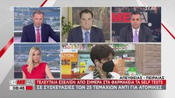 Άδωνις Γεωργιάδης: Εάν υπάρξει έκρηξη πανδημίας θα επανεξεταστούν όλα