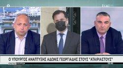 Γεωργιάδης: Η εστίαση θα ανοίξει πριν τον τουρισμό