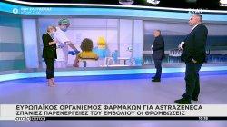 Ευρωπαϊκός οργανισμός φαρμάκων για AstraΖeneca
