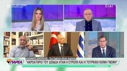 Διακόπουλος: Το ακροατήριο του Δένδια ήταν η Ευρώπη και η Τουρκική κοινή γνώμη