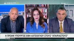 Η πρώην Υπουργός Έφη Αχτσιόγλου στους Αταίριαστους