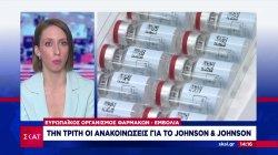 Την Τρίτη οι ανακοινώσεις για το εμβόλιο Johnson & Johnson