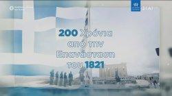 200 Χρόνια Από Την Επανάσταση του 1821
