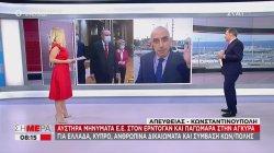 Το σκληρό μήνυμα ΕΕ σε Ερντογάν, η συνάντηση με τον πρέσβη των ΗΠΑ και ο τουρκικός Τύπος