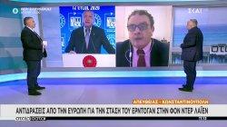 Αντιδράσεις από την Ευρώπη για την στάση του Ερντογάν στην Φον Ντερ Λαϊεν