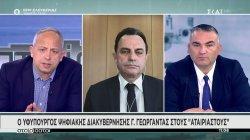 Ο υφυπουργός ψηφιακής διακυβέρνησης Γ. Γεωργαντάς στους