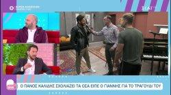 Ο Πάνος Καλίδης σχολιάζει το House of Fame και τα όσα είπε ο Γιάννης για το τραγούδι του