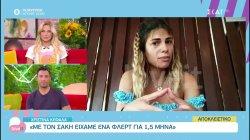 Χριστίνα Κεφαλά: Με τον Σάκη είχαμε ένα φλερτ για 1,5 μήνα