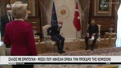 Σάλος με Ερντογάν - Μισέλ που άφησαν όρθια την πρόεδρο της Κομισιόν