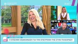 Ελένη Μενεγάκη: Η επίσημη ανακοίνωση για την επιστροφή της στην τηλεόραση